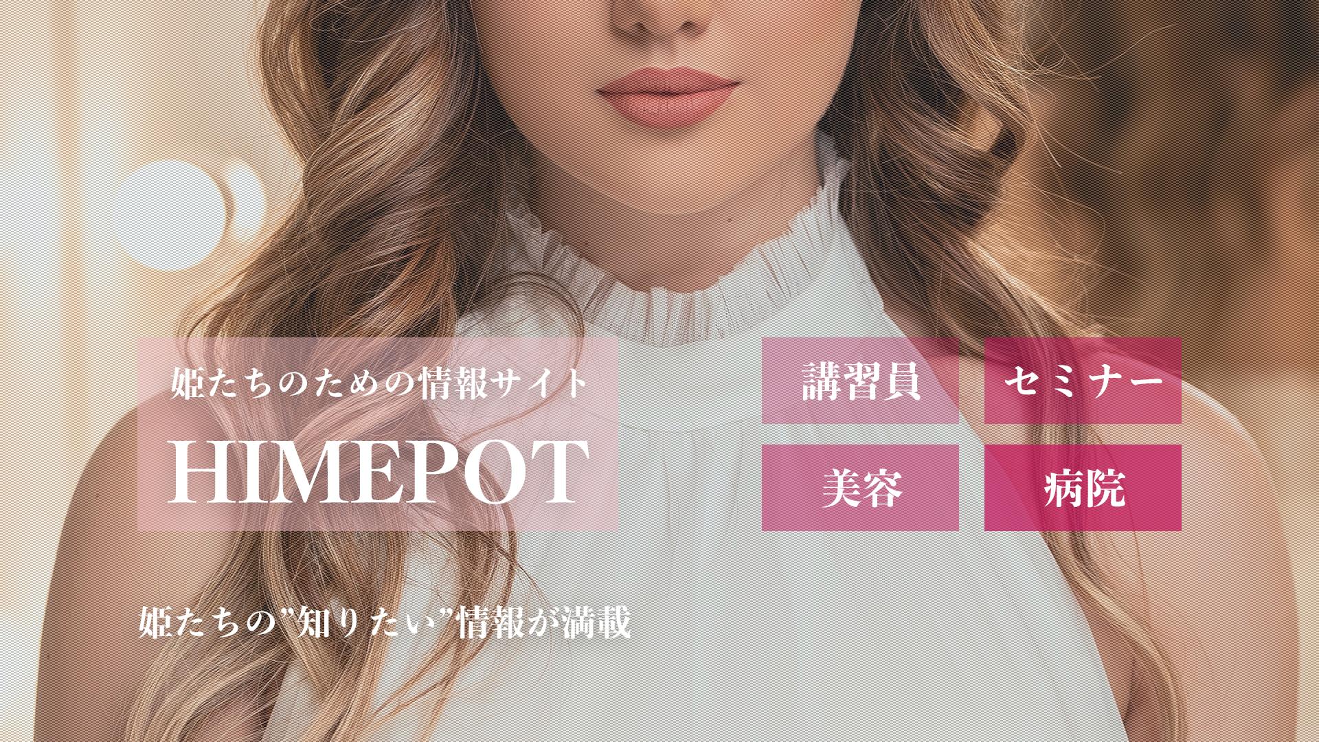 風俗嬢・キャバ嬢・お役立ち情報サイト『姫ぽっと』